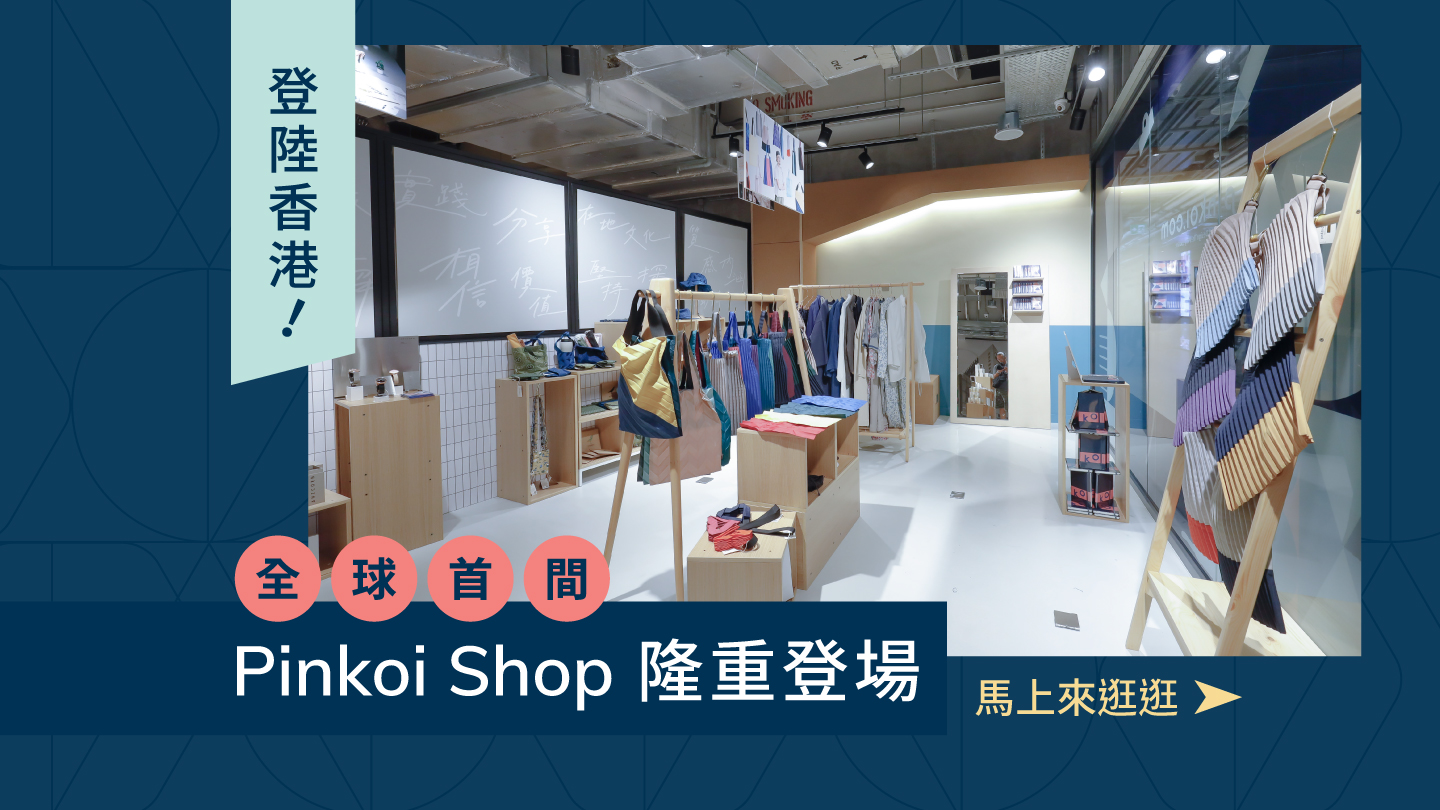 全新開幕 Pinkoi Shop