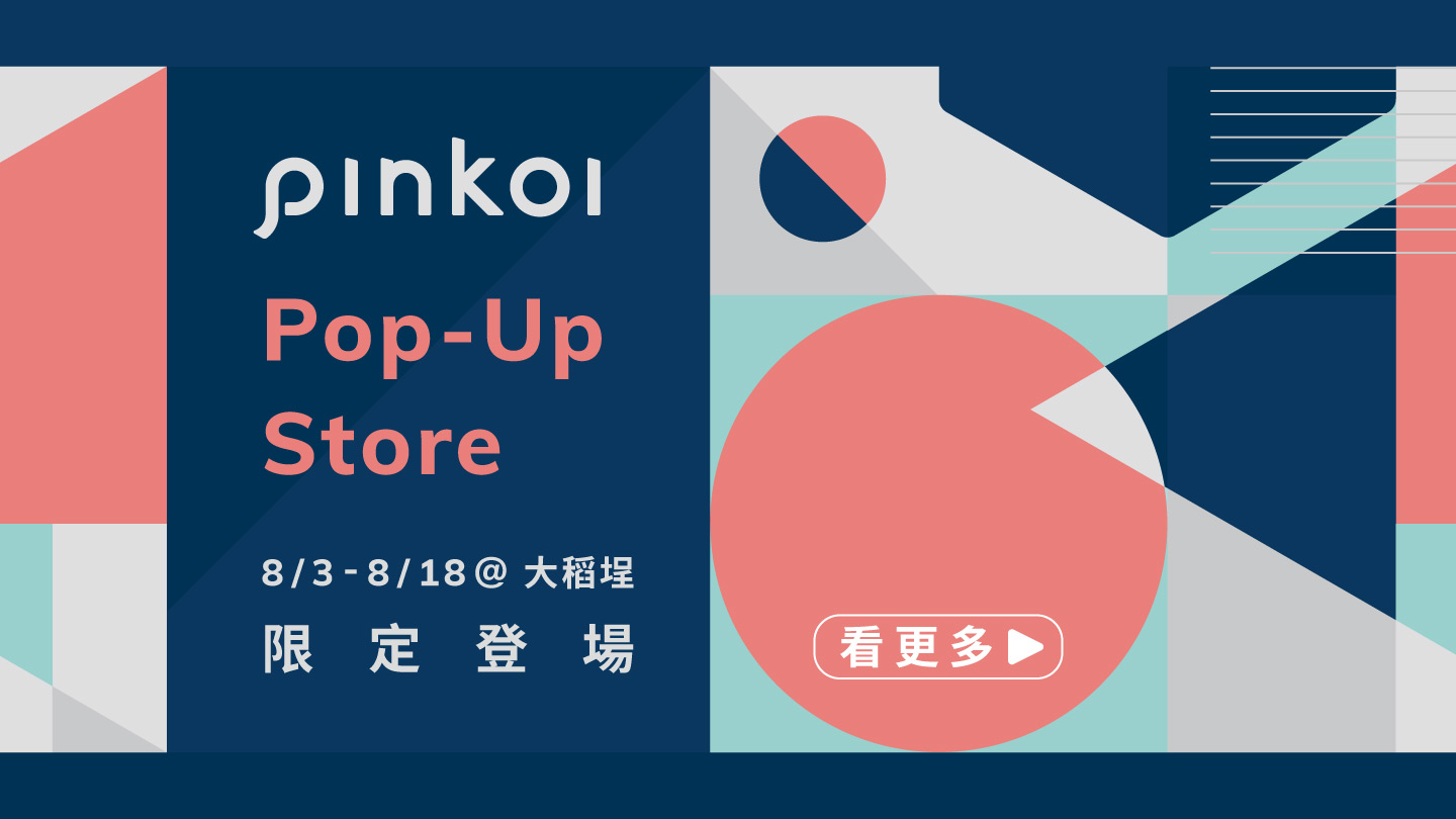 8/3 - 8/18 Pinkoi Pop-Up Store @大稻埕