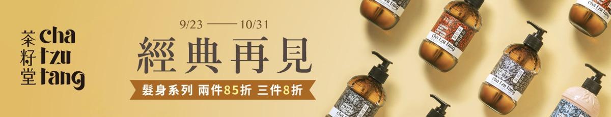 茶籽堂 chatzutang