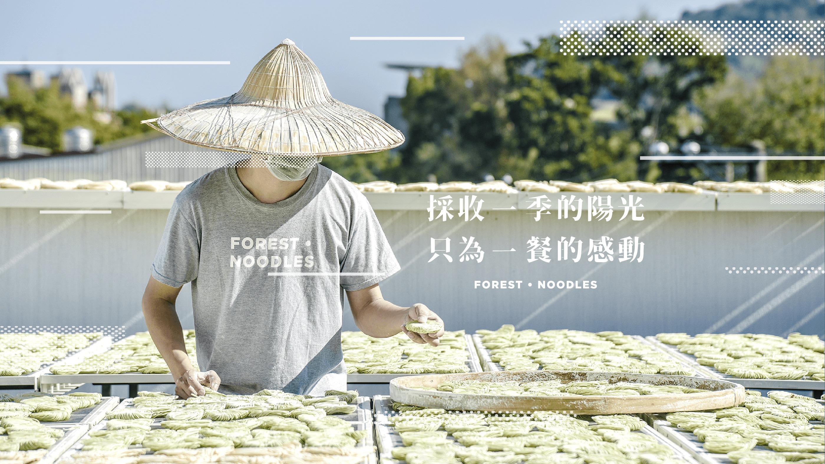 設計師品牌 - 森林麵食