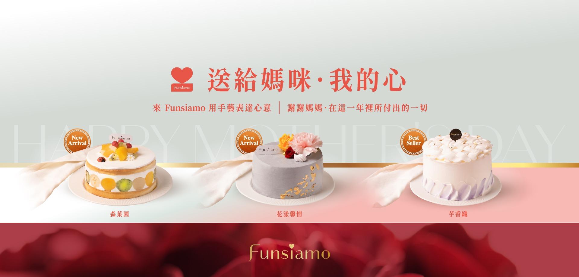 設計師品牌 - Funsiamo