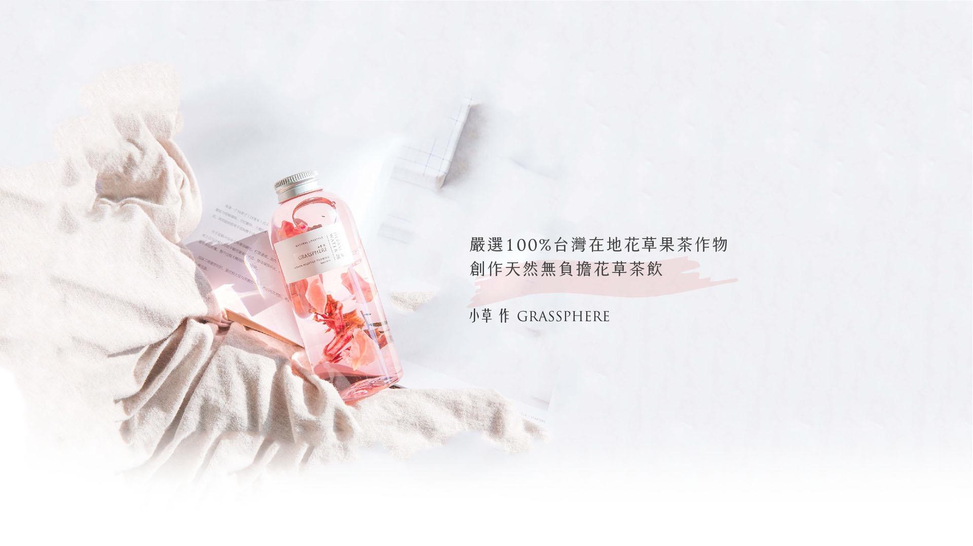 設計師品牌 - 小草 作 Grassphere