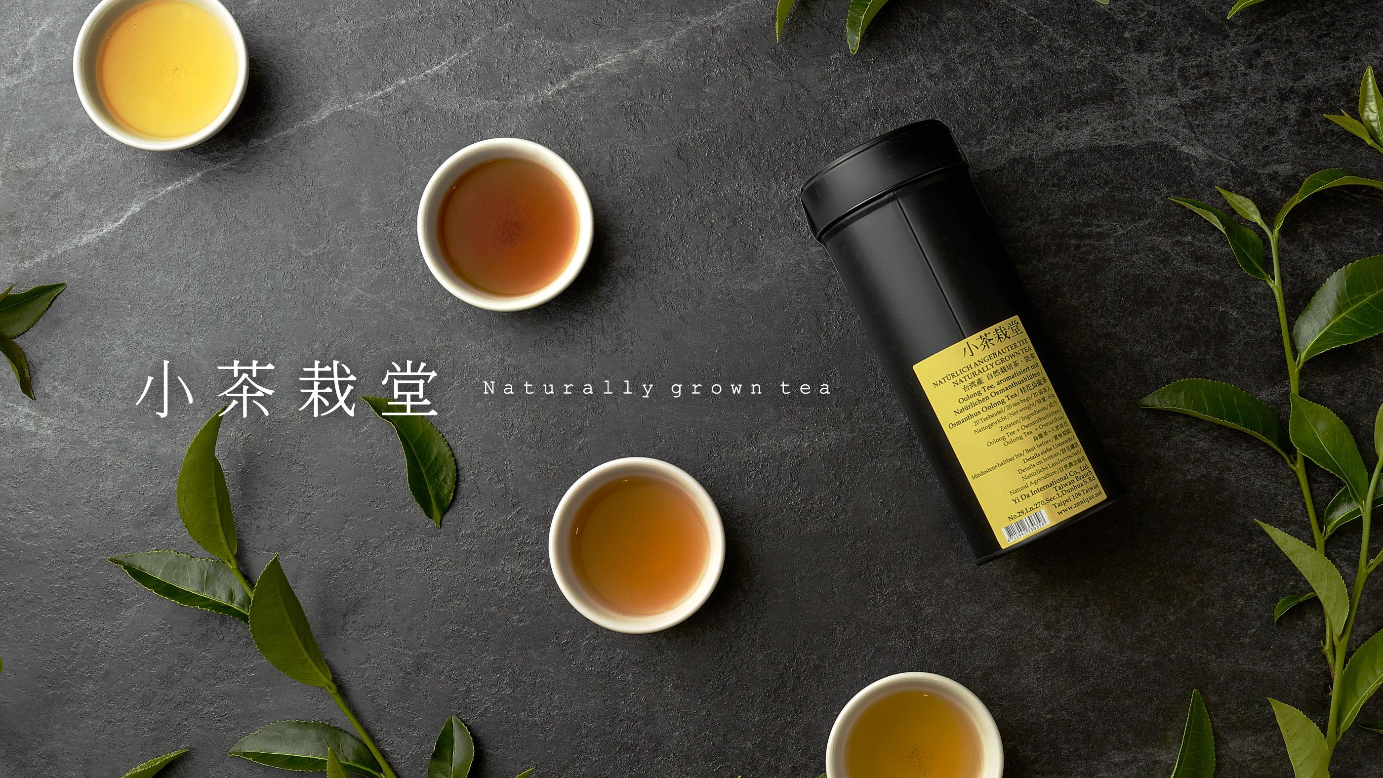 設計師品牌 - 【小茶栽堂Zenique】