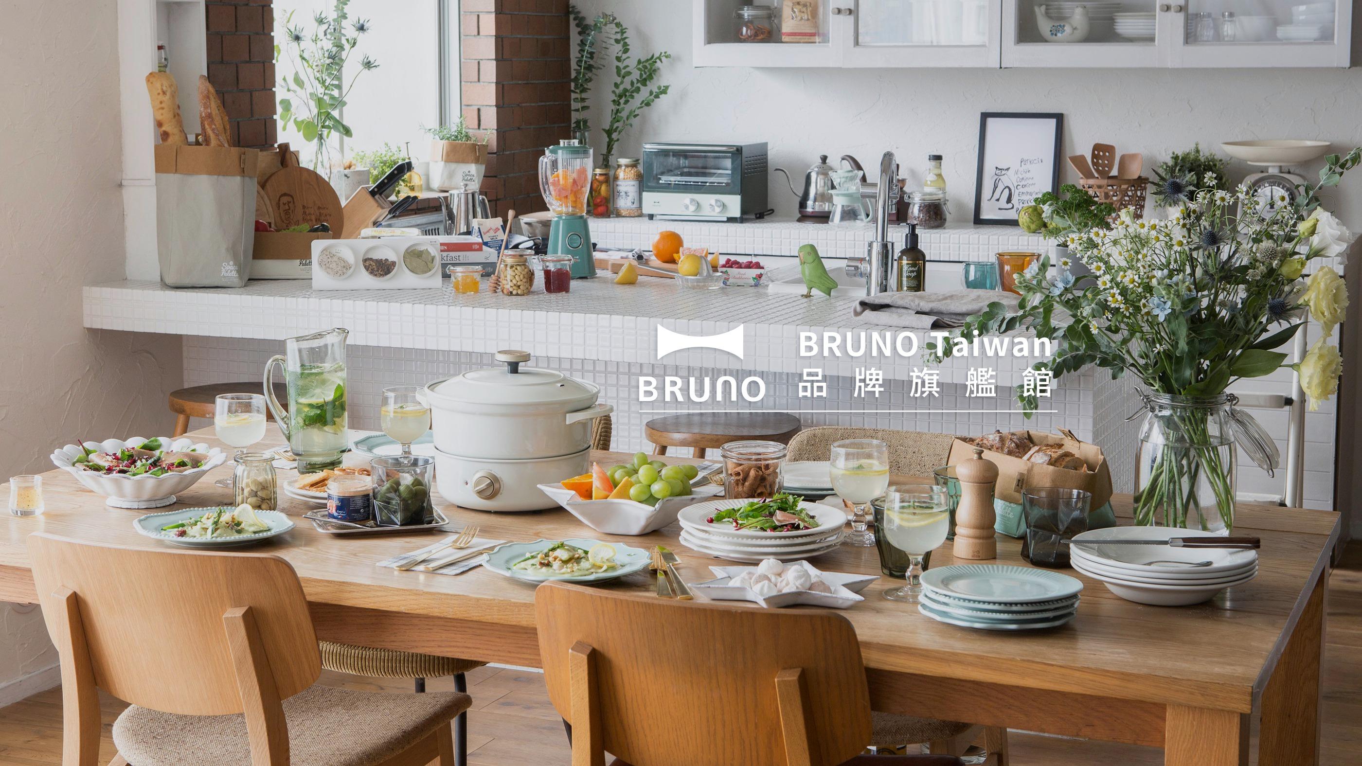 設計師品牌 - BRUNO