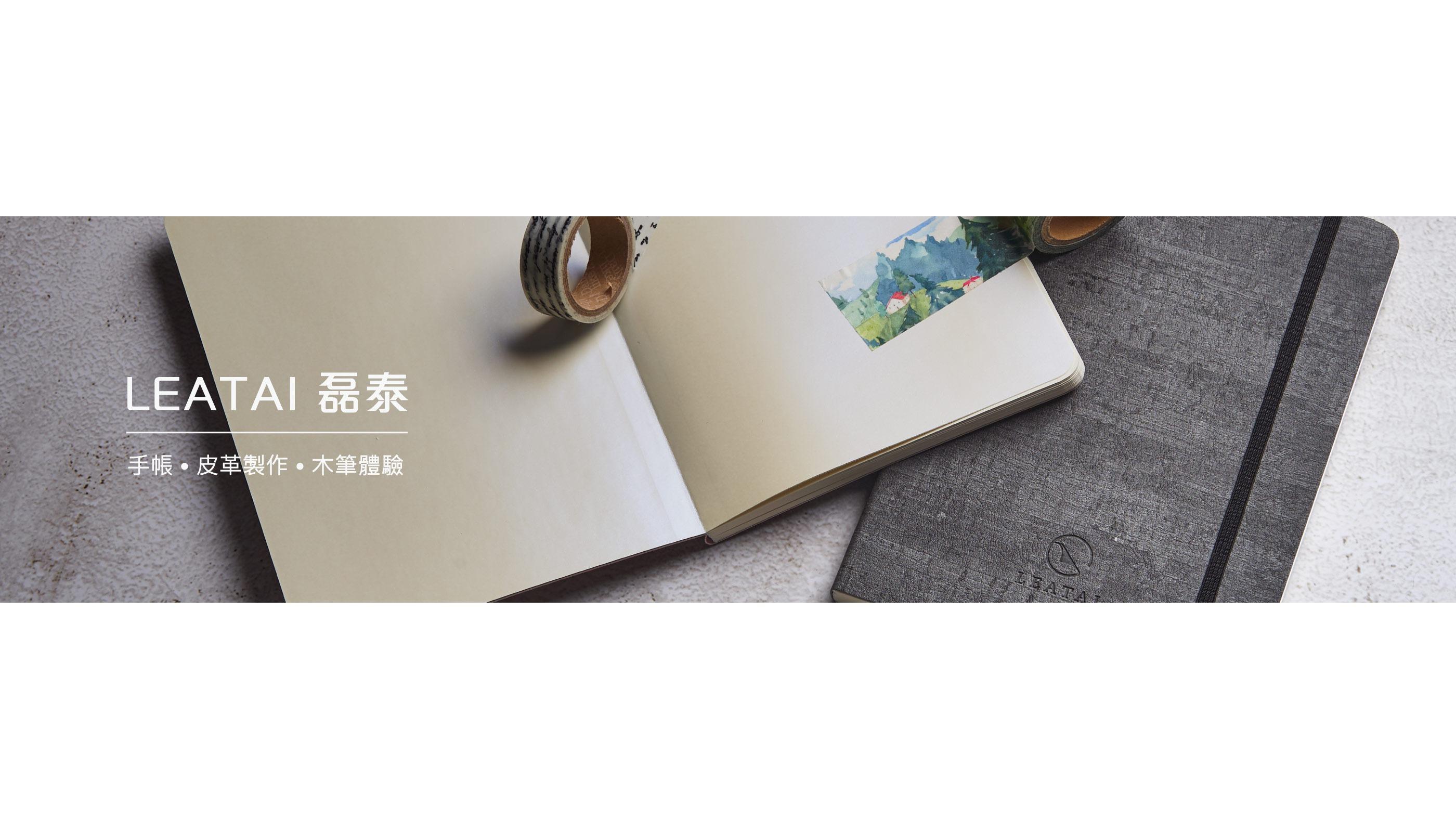 設計師品牌 - Leatai磊泰