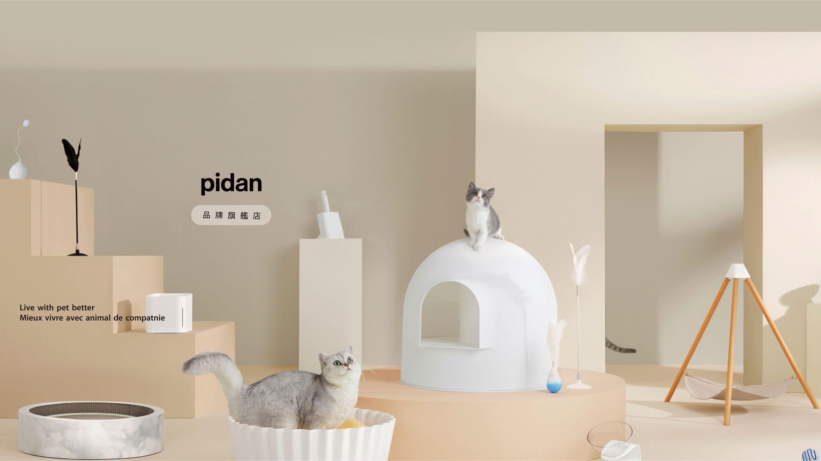 設計師品牌 - pidan