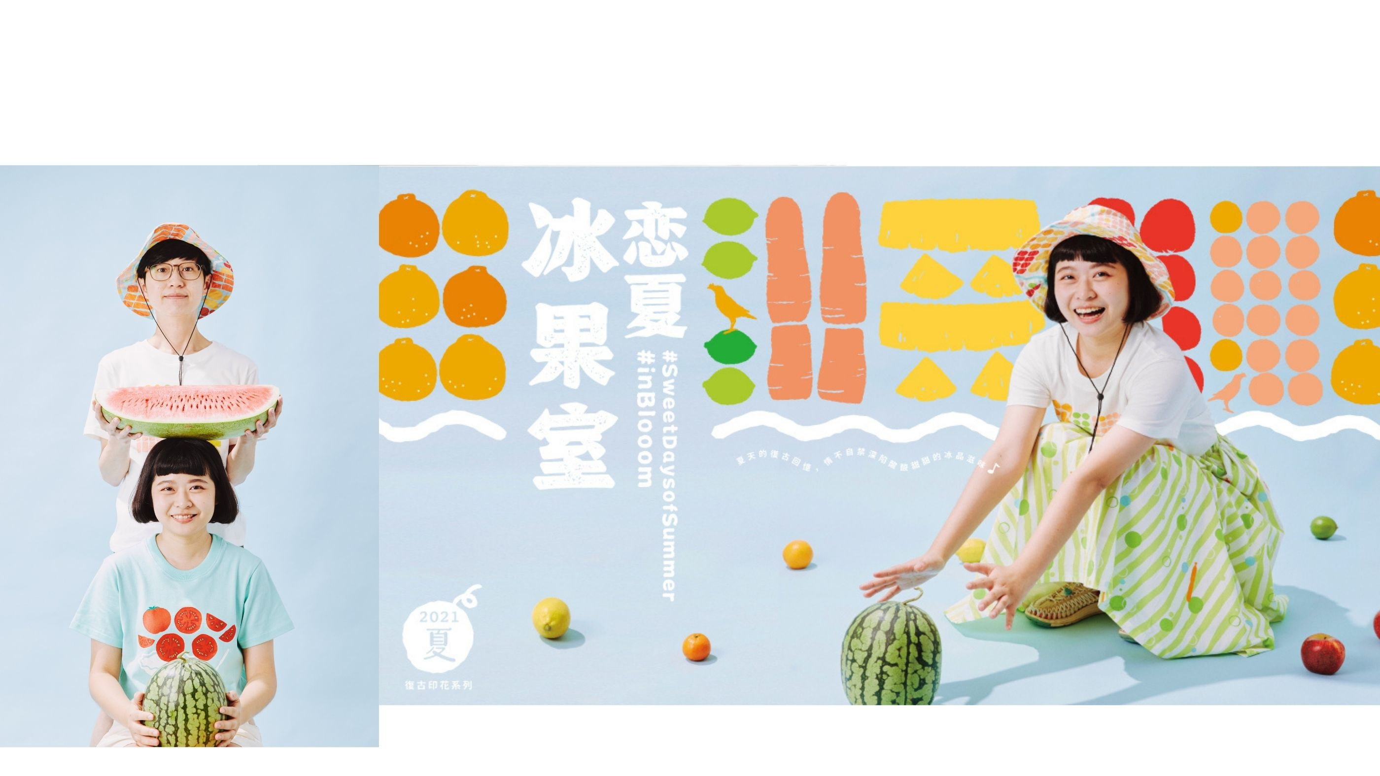 設計師品牌 - 印花樂 inBlooom