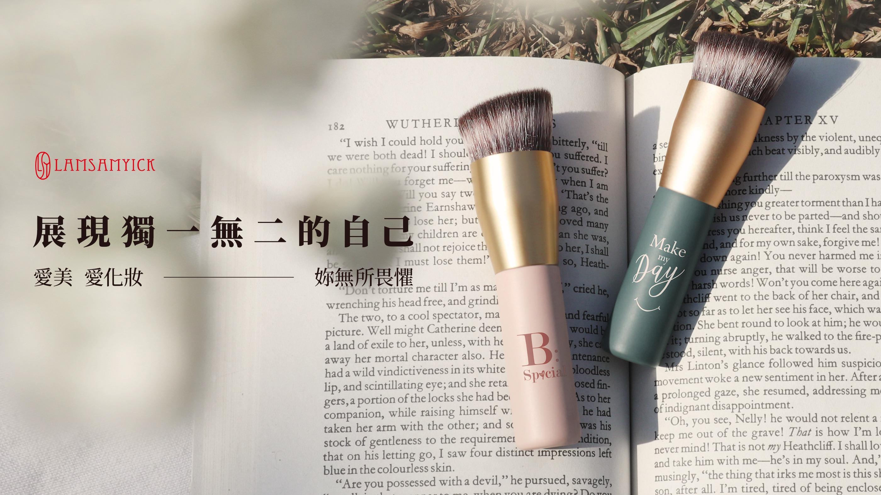 設計師品牌 - LSY林三益刷具