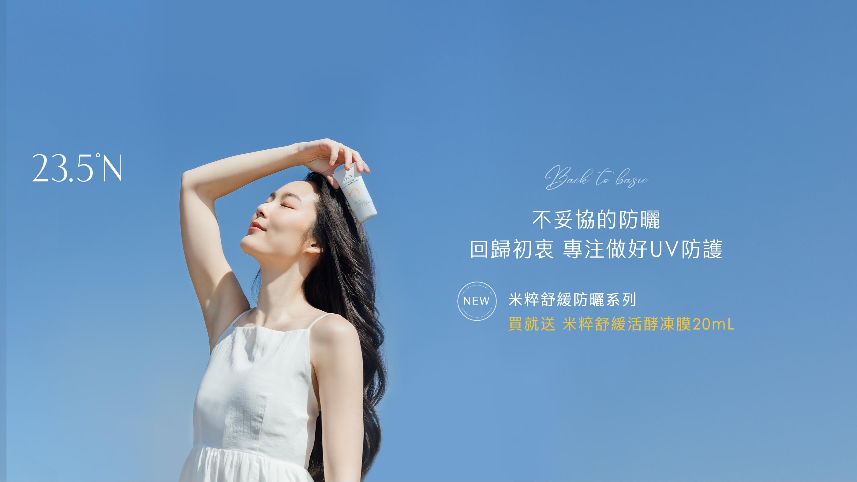 設計師品牌 - 23.5゚N 北緯研製