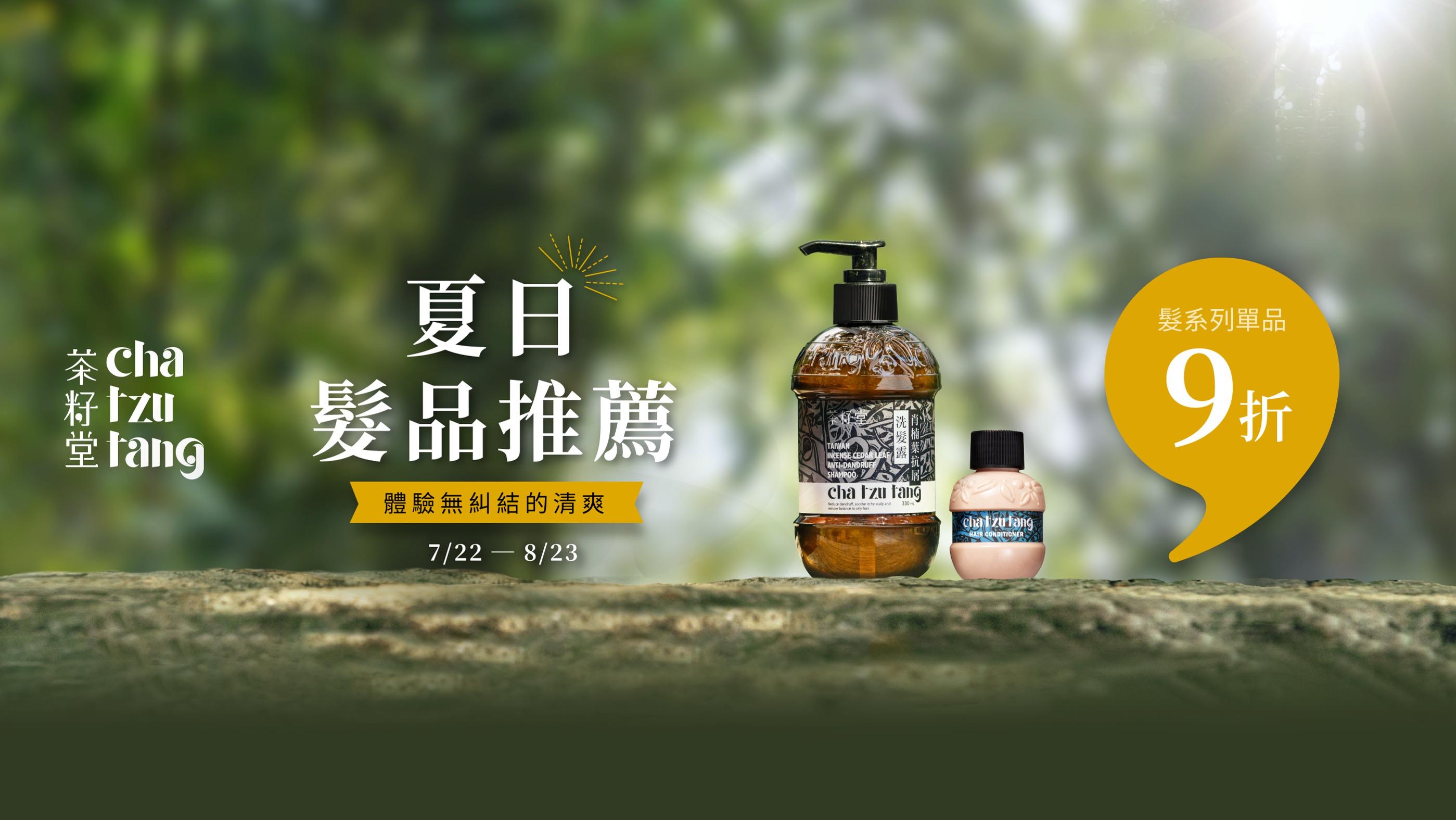 設計師品牌 - 茶籽堂 chatzutang
