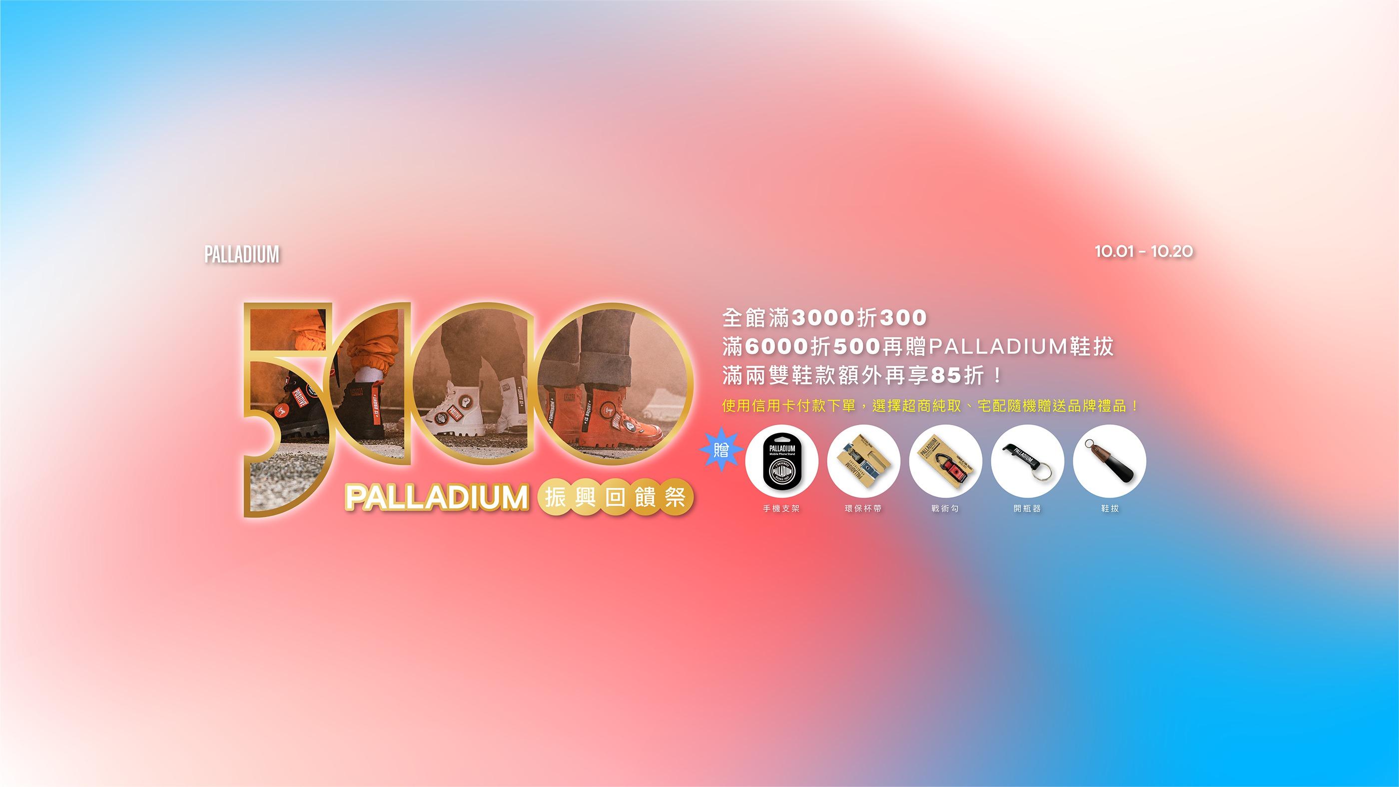 設計師品牌 - PALLADIUM