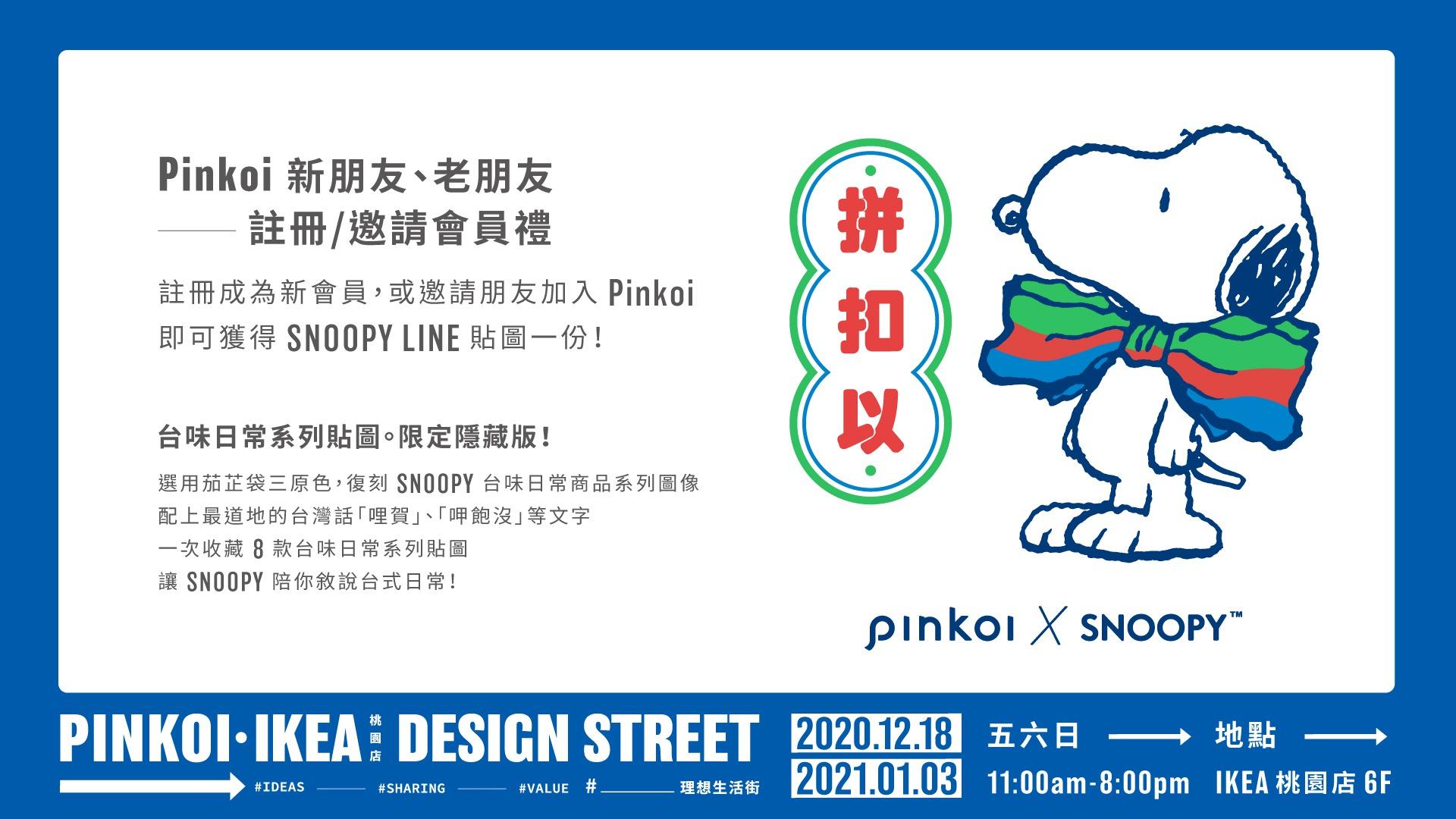 2020 pinkoi 市集 聖誕市集 品品市集